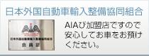 日本外国自動車輸入設備協同組合