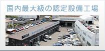 国内最大級の認定設備工場